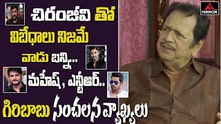 Actor Giribabu Shocking comments on Chiranjeevi | Kodamasimham | Tollywood | Mirror TV Channel