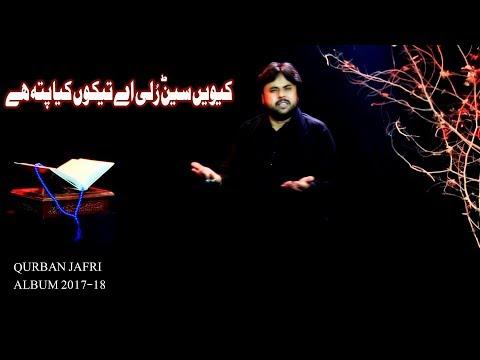 Qurban Jafri   KEVAIN SAINR RULLI AY   New Noha 2017-18   HD thumbnail