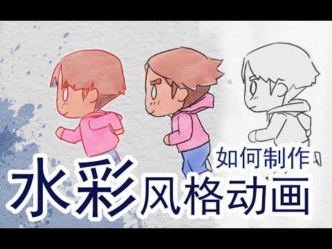 【J-Hee】如何用二維動畫軟體Opentoonz繪製和TVpaint一樣風格化的動畫效果二維動畫教程 - YouTube