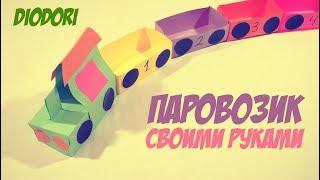как сделать из бумаги паровозик оригами