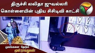 திருச்சி லலிதா ஜுவல்லரி கொள்ளையின் புதிய சிசிடிவி காட்சி   CCTV   Tiruchirappalli
