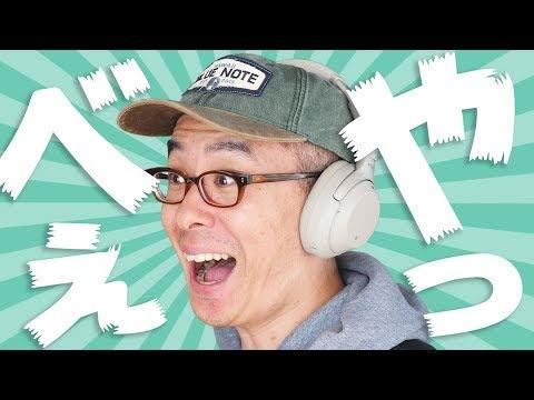 【凄すぎる…】最新のノイズキャンセリングヘッドホンを買ってみたらぶったまげた!!! / SONY WH-1000XM3