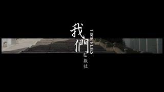 Publication Date: 2018-07-17 | Video Title: 聖羅撒女子中學中文部高中第76屆畢業影片《我們-弘毅社》(2