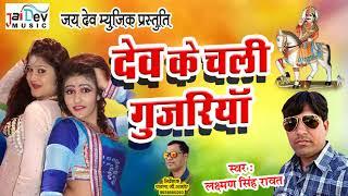 Rajsthani Dj Song 2018 - देव के चली गुजरियाँ - Latest Marwari Dj Song - Audio Juke Box