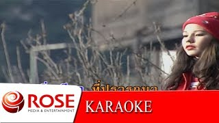 มารหัวใจ - ดนุพล แก้วกาญจน์ (KARAOKE)