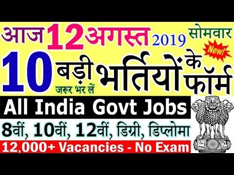 12 अगस्त 2019 की 10 बड़ी भर्तियां #278 || Latest Govt Jobs 2019 || Government Jobs 2019