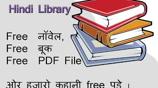Gambar cover Read Free Hindi Novels and stories. Best Free Hindi Site.