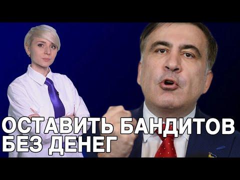 Внимание! Саакашвили пошел в разнос! В Украину вернут украденные деньги!