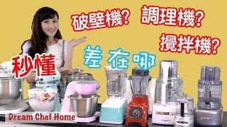【夢幻廚房在我家】破壁機?調理機?攪拌機?差在哪如何選?錢就是要花在刀口上!How to choose food processor [ENG SUB]