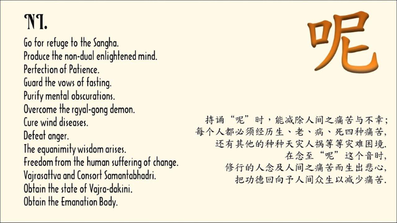 六字大明咒 Om Mani Padme Hum Six Character Great Bright Mantra
