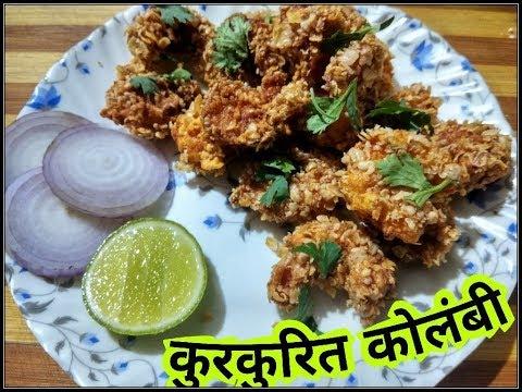 कुरकुरीत कोळंबी फ्राई | Kurkurit Kolambi | Crispy Prawns Fry | Spicy Kolambi Fry | kalpana's recipe