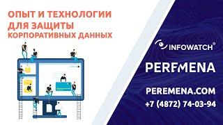 InfoWatch - опыт и технологии для защиты корпоративных данных