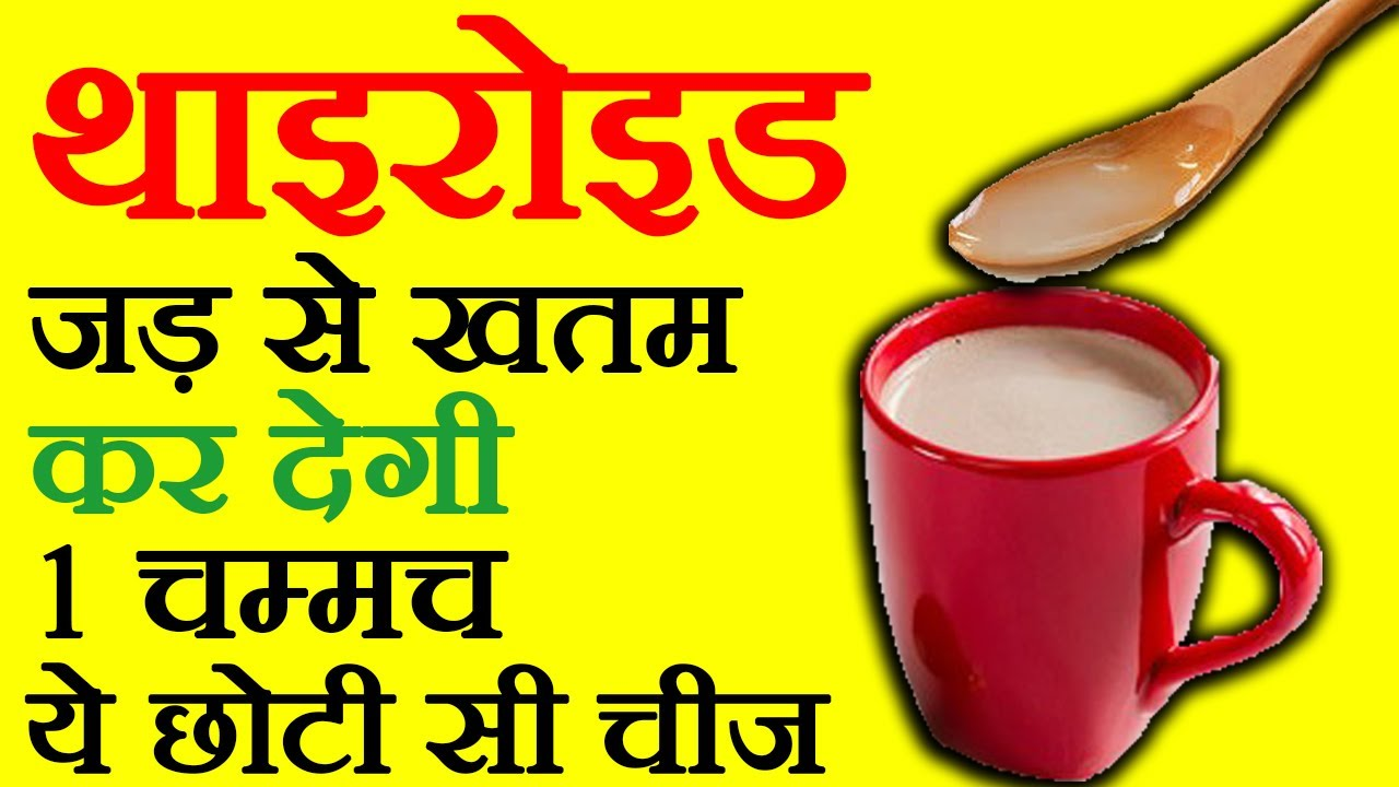 थाइरोइड का घरेलू उपाय, Thyroid Remedy in Hindi