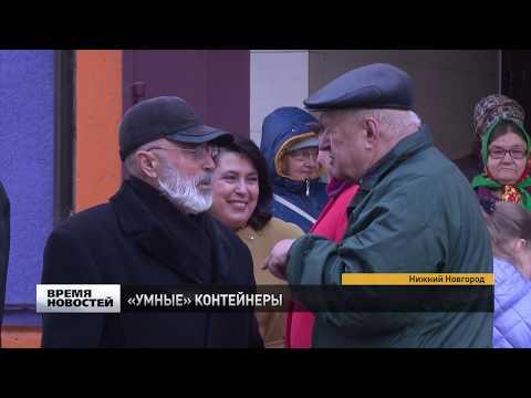 ''Умные'' мусорные контейнеры появились в Нижнем Новгороде