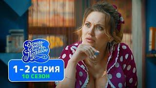 Сериал Однажды под Полтавой - Новый сезон 1-2 серия
