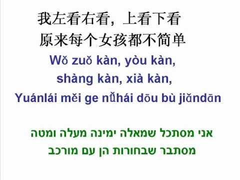 Dui mian de Nu hai Kan Guolai - with Pinyin and Hebrew - 对面的女孩看过来