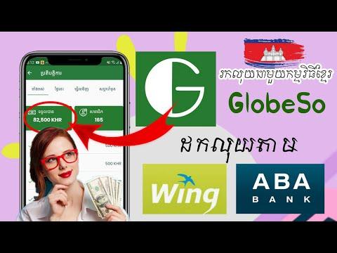 Globeso App khmer Earn Money - របៀបរកលុយតាមកម្មវិធី Globeso ចុះឈ្មោះថ្មីរង្វាន់ 1$ ម៉ាជិកម្នាក់ 500៛