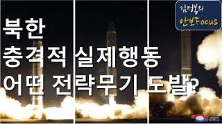 북한, 어떤 전략무기로 도발하나?