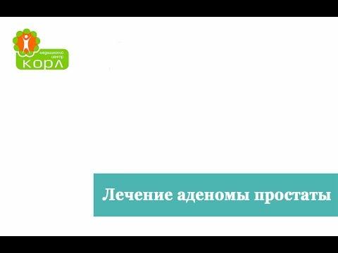 Лечение простатита. Казань.