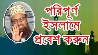 তারাবির শিক্ষা Bangla Waz Mawlana Nasiruddin Helali New Mahfil Media