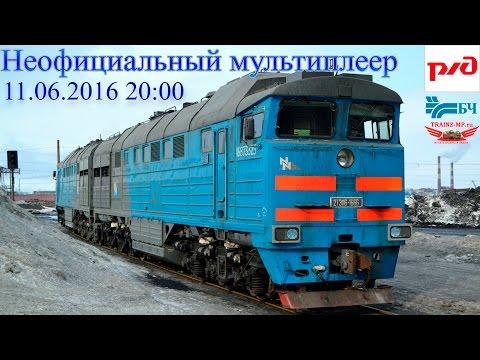 Trainz MP Неоф.МП 11.06.16