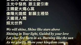 "【像繁星燦爛】 ""Shine Like Stars"" by True Worshippers"