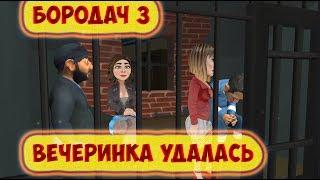 Бородач 3 День рождения Иришки  вечеринка удалась!!!