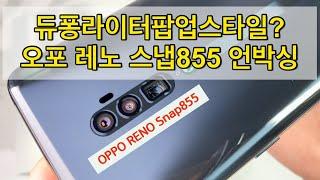 듀퐁라이터 팝업카메라? 오포 레노 스냅855 10배줌 언박싱 리뷰 oppo reno snap855 10X zoom unboxing review