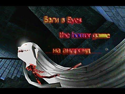 Баги в новой мобильной Eyes the horror game