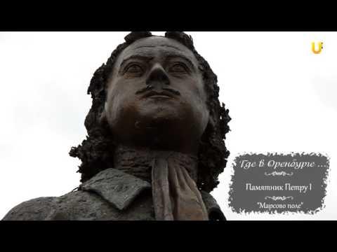 Где в Оренбурге... Памятник Петру I