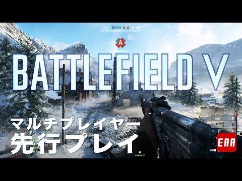 BFV | バトルフィールド 5 先行プレイ映像 | BF5