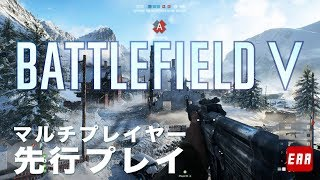 BFV | Battlefield V MULTIPLAYER GAMEPLAY -  BF5