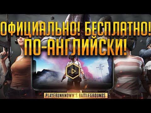 видео: pubg ОФИЦИАЛЬНО НА ТЕЛЕФОН НА АНГЛИЙСКОМ \ СКАЧАТЬ БЕСПЛАТНО