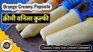 Orange Creamy Popsicle. Creamy Vanilla Kulfi | Classic Easy Ice Cream Dessert By Chawlas Kitchen
