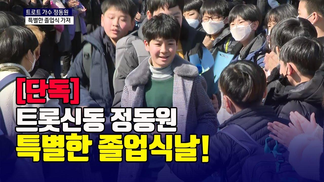 미스터트롯 정동원 특별한 졸업식 뉴스출연 팬들 위한 공연까지 (K-Trot JUNG DONG WON / He was on the news!)