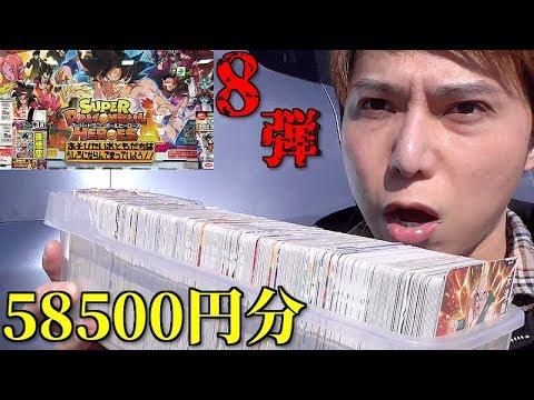 【SDBH 8弾】カードを見ずに58,500円分排出してきたから皆と確認していくぞ!!!【ドラゴンボールヒーローズ】