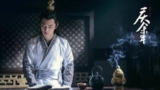 《庆余年 Joy of Life》OST | Xiao Zhan 肖战献唱片尾曲 听他娓娓细数《余年 Yu Nian》