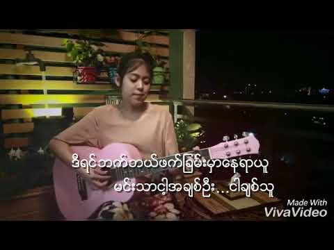 Myanmar love song 2018