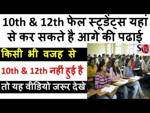 What is Open School || Open Education || What is NIOS , Open Education in india