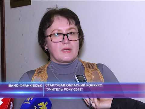 """Стартував обласний конкурс """"Учитель року-2018"""""""