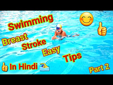 How To Do Breast Stroke Swimming In Hindi ( Part 32)🏊♂️