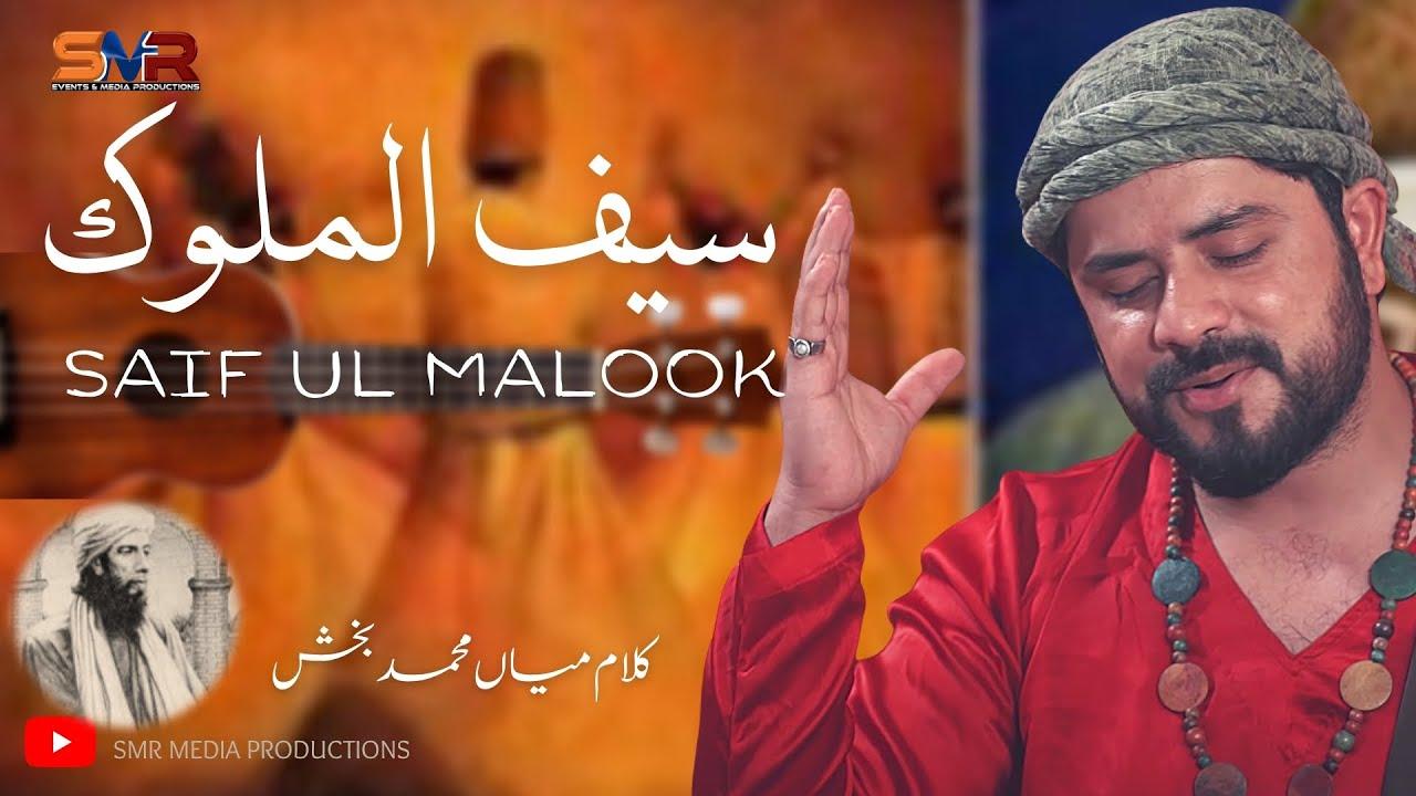 Download Saif Ul Malook | Jehdi Mehndi Rang Na Deve | Kabul Bukhari | Mohammad Bakhsh | SMR Media Production