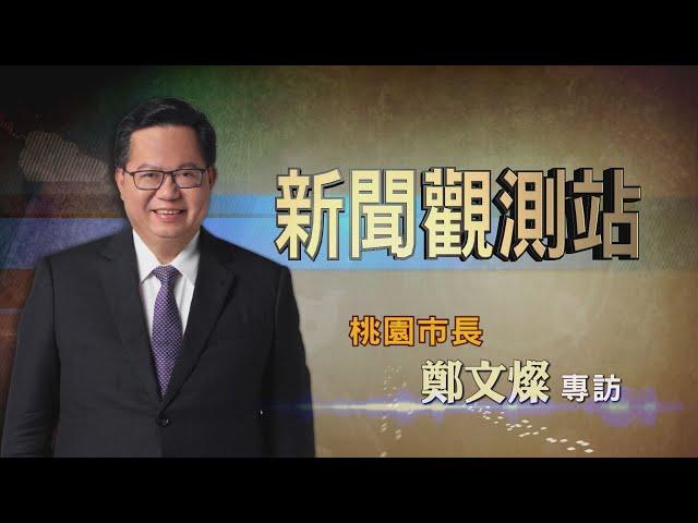 【新聞觀測站】桃園大躍進 市長鄭文燦就職六周年專訪 2021.1.16