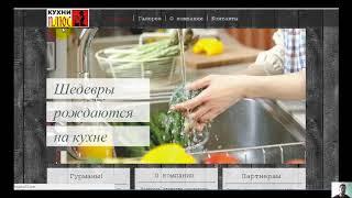 Аудит Кухни плюс