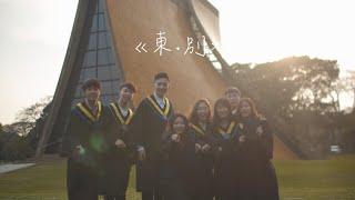 2020東海大學畢業歌《東‧別》 Official Music Video 4K