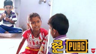 //జై PUBG //different of Telugu short film it