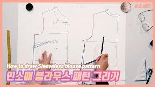 민소매 블라우스 패턴 그리기 (How to draw s…