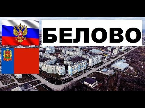 БЕЛОВО 🏠💖🌼 (Кемеровская область) ~ Твой город.