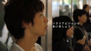 2011年9月24日(土)に西鉄ホールにて限定公開された映画『ソラリアビジ...