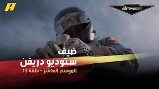 #DrivenMBC - بطل الكارتينغ العماني شهاب الحبسي ضيف ستوديو دريفن